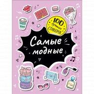 Книга 100 лучших стикеров «Самые модные».