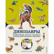 «Динозавры» Джекобс П.