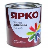Эмаль «Ярославские краски» Ярко ПФ-266, желто-коричневая, 0.8 кг