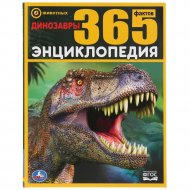 «365 фактов. Динозавры» Седова Н.