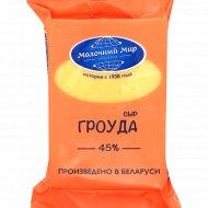 Сыр полутвердый «Гроуда» 45%, 200 г.