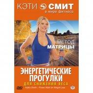 DVD-диск «Энергетические прогулки с Кэти Смит».