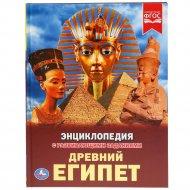 «Древний Египет» Ерофеева Н.