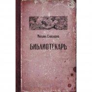 Книга «Библиотекарь».