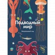 Книга «Подводный мир. Визуальный гид».
