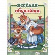 Книга «Веселая обучайка малышам».