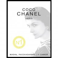 Книга «Коко Шанель. Жизнь, рассказанная ею самой».