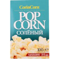 Попкорн «CorinСorn» соленый 100 г.