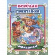 Книга «Веселая почитайка малышам».