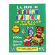 «Я говорю правильно. Сказки о животных» Ткаченко Т.А.