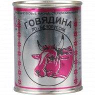 Консервы мясные «Говядина по-белорусски» 338 г.