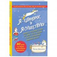 Книга «Я - Единорог, и я существую!».