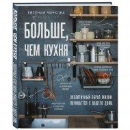 Книга «Больше, чем кухня».