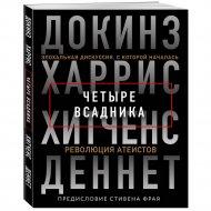 Книга «Четыре всадника: Докинз, Харрис, Хитченс, Деннет».