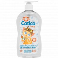 Средство «Cotico» для мытья детской посуды 500 мл.