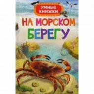 «Умные книжки. На морском берегу» Боун Э.