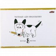 Альбом для рисования «Собака» 8 листов.