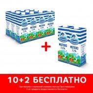 Молоко ультрапастеризованное «Простоквашино» 2.5 %, 12х950 мл.