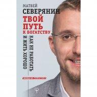 Книга «Твой путь к богатству. Как не работать и жить хорошо».