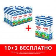 Молоко ультрапастеризованное «Простоквашино» 3.2%, 12х950 мл.
