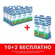 Молоко ультрапастеризованное «Простоквашино» 1.5 %, 12х950 мл.