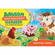 Многоразовые наклейки «Животные фермы».