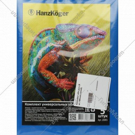 Комплект универсальных обложек «Bonsticks» для учебников, 5 шт.