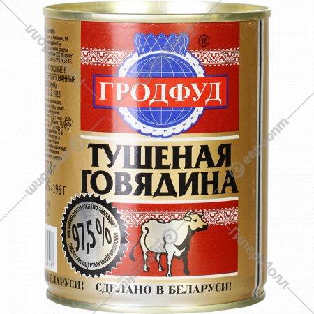 Консервы мясные «Гродфуд» говядина тушёная, 338 г