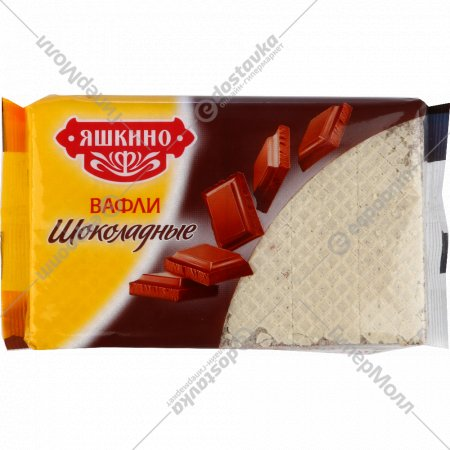Вафли «Яшкино» шоколадные 200 г.