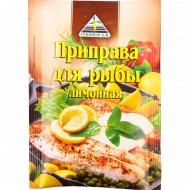 Приправа для рыбы «Cykoria» лимонная, 30 г.