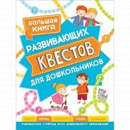 Книга развивающих квестов для дошкольника.