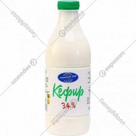 Кефир «Молочный Мир» 3.4%, 950 г.