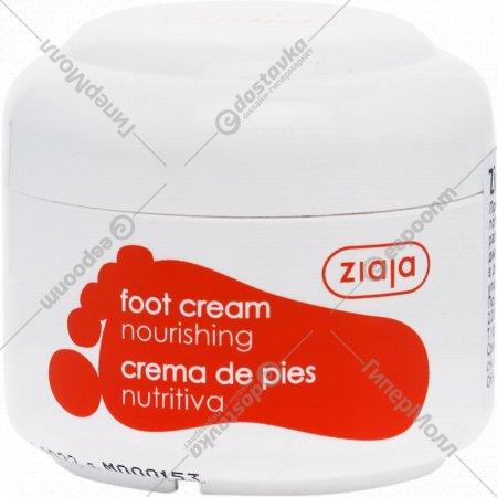 Крем для ног «Ziaja» питательный, 50 мл.