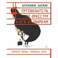 Книга «Путеводитель по оркестру и его задворкам».