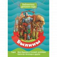 Книга библиотека детского сада «Былины».