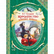 Книга «Королевство кривых зеркал».