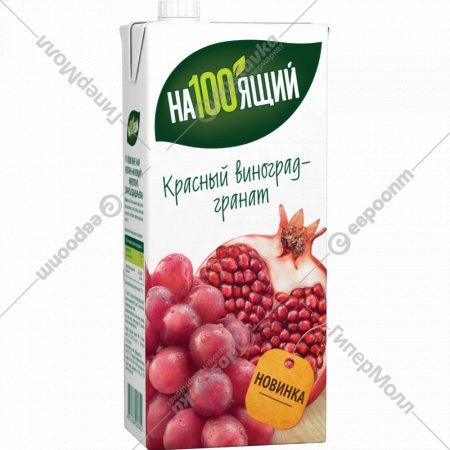 Нектар «На100ящий» виноградно-гранатовый 950 мл.