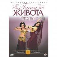 DVD-диск «Танец живота: Урок №3 тайны и секреты».