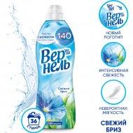 Кондиционер для белья «Vernel» Свежий бриз, 910 мл.