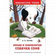 Книга «Умная и знаменитая собачка Соня».