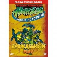 DVD-диск «Черепашки-ниндзя: Враждебный мир».