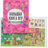 Большая книга игр для девочек.