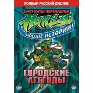 DVD-диск «Черепашки-ниндзя: Городские легенды».