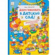 Книга «Добро пожаловать в детский сад».