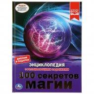«100 Секретов магии» Шуйская Ю.В.