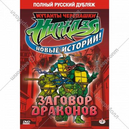 DVD-диск «Черепашки-ниндзя: Заговор драконов».