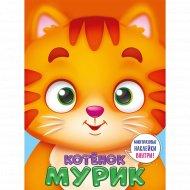 Раскраска «Котёнок Мурик».