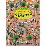 Книга «В большом городе».