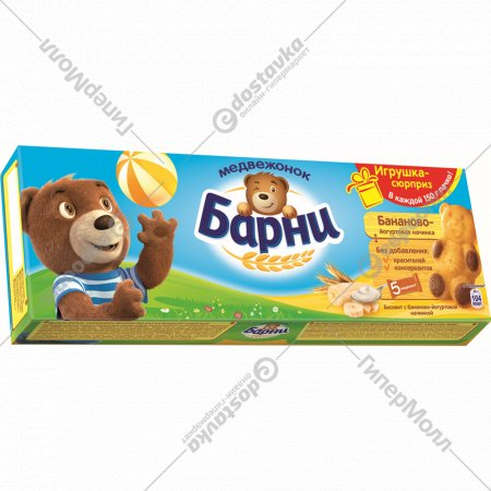 Пирожное «Медвежонок Барни» с бананово-йогуртной начинкой, 150 г.