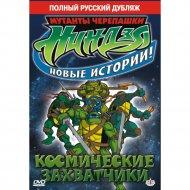 DVD-диск «Черепашки-ниндзя: Космические захватчики».
